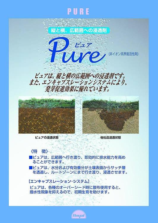pure-f.jpg